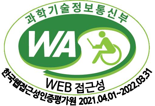 과학기술정보통신부 WEB 접근성 인증마크
